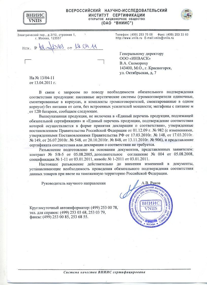 Сертификация усилителей, сертификат соответствия на усилители сертификация продукции как элемент управления качеством